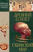 - Мировая художественная культура. Древний Египет. Скифский мир