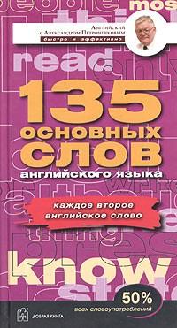 А. В. Петроченков - 135 основных слов английского языка