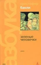 Кристофер Бакли - Зеленые человечки