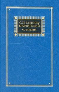 С. М. Степняк-Кравчинский - Сочинения в двух томах. Том 1