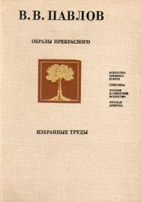 В. В. Павлов - Образы прекрасного. Избранные труды