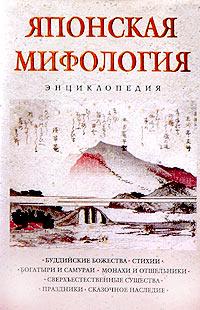 - - Японская мифология. Энциклопедия