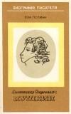 Ю. М. Лотман — Александр Сергеевич Пушкин. Биография писателя