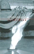 Юрий Бондарев - Юрий Бондарев. Сочинения (сборник)