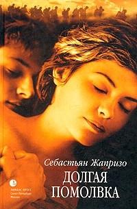 Себастьян Жапризо - Долгая помолвка