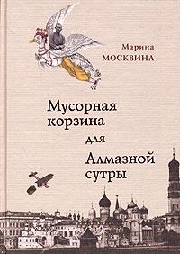 Марина Москвина - Мусорная корзина для Алмазной сутры