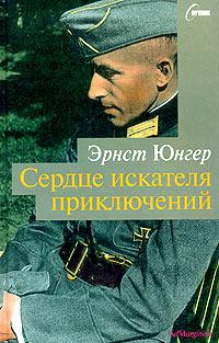 Эрнст Юнгер - Сердце искателя приключений (сборник)
