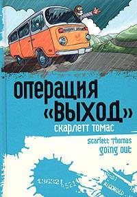 Скарлетт Томас - Операция