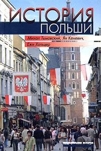 - История Польши