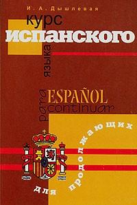 18 книг для изучения испанского языка с нуля
