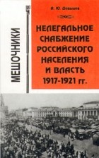 А. Ю. Давыдов - Нелегальное снабжение российского населения и власть. 1917-1921гг. Мешочники