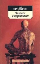 Рэй Брэдбери - Человек в картинках (сборник)