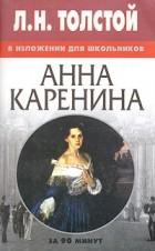 """Л. Н. Толстой - Л. Н. Толстой в изложении для школьников. """"Анна Каренина"""""""