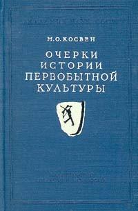 М. О. Косвен - Очерки истории первобытной культуры