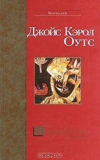Джойс Кэрол Оутс - Коллекционер сердец (сборник)