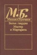 Михаил Булгаков - Белая гвардия. Мастер и Маргарита (сборник)