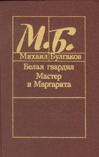 Книга мастер и маргариту