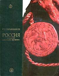 Р. Г. Скрынников - Россия накануне