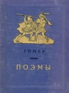 Гомер  - Гомер. Поэмы