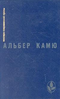 Альбер Камю - Посторонний. Чума. Падение. Рассказы и эссе
