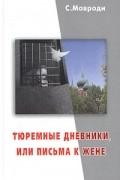 Сергей Мавроди - Тюремные дневники, или Письма к жене