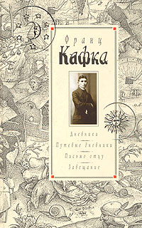 Франц Кафка - Дневники 1910-1923. Путевые дневники. Письмо отцу. Завещание