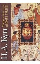 Н. А. Кун - Мифы и легенды Древней Греции