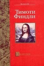 Тимоти Финдли - Пилигрим