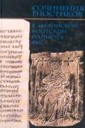 - Сочинения гностиков. В Берлинском Коптском папирусе 8502