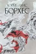 Хорхе Луис Борхес - Хорхе Луис Борхес. Сочинения в трех томах. Том 1. Эссе. Новеллы