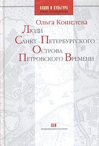 Ольга Кошелева - Люди Санкт-Петербургского острова Петровского времени