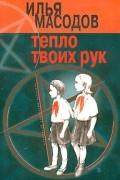 Илья Масодов - Тепло твоих рук