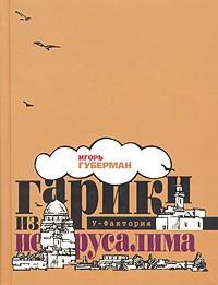 Игорь Губерман - Гарики из Иерусалима