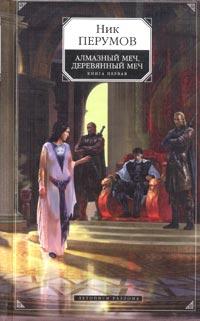 Ник Перумов - Алмазный меч, Деревянный меч. Книга 1