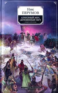 Ник Перумов — Алмазный Меч, Деревянный Меч. Книга 2