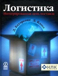 Д. Бауэрсокс, Д. Клосс — Логистика. Интегрированная цепь поставок