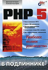 Php 5.полное руководство.джон коггзолл.