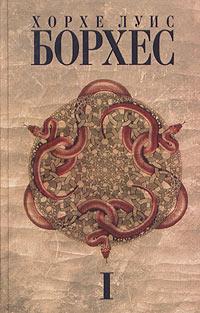 Хорхе Луис Борхес - Собрание сочинений в 4 томах. Том 1. Произведения 1921 - 1941 гг. (сборник)