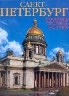 М. Ф. Альбедиль - Санкт-Петербург. Северная столица России