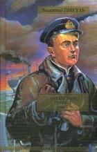 Валентин Пикуль - Океанский патруль. В 2 томах. Том 1. Аскольдовцы