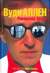 Вуди Аллен - Риверсайд Драйв. Пьесы (сборник)