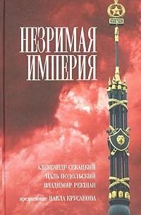 Рецензия на книгу «Незримая империя (сборник)»
