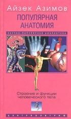 Айзек Азимов - Популярная анатомия. Строение и функции человеческого тела