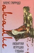 Книга «Акамие. Любимая игрушка судьбы» Алекс Гарридо - купить на .