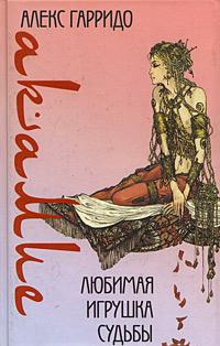 11 рецензий на книгу «акамие. Любимая игрушка судьбы» аше гарридо. С одной стороны книга вроде понравилась, с другой совершенно не понравилась. Бросать чтение не хотелось, но читала я скрипя зубами от тупости героев/о.
