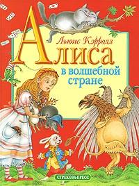 Льюис Кэрролл - Алиса в волшебной стране