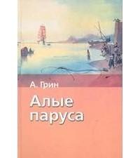 А. Грин - Алые паруса. Бегущая по волнам (сборник)