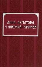 Анастасия Казанцева - Анна Ахматова и Николай Гумилев. Диалог двух поэтов