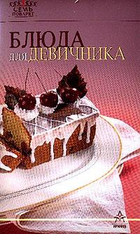 Гончарова Э. - Блюда для девичника