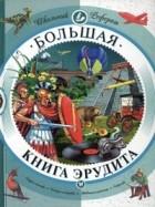 Серия книг Школьный реферат  Большая книга эрудита
